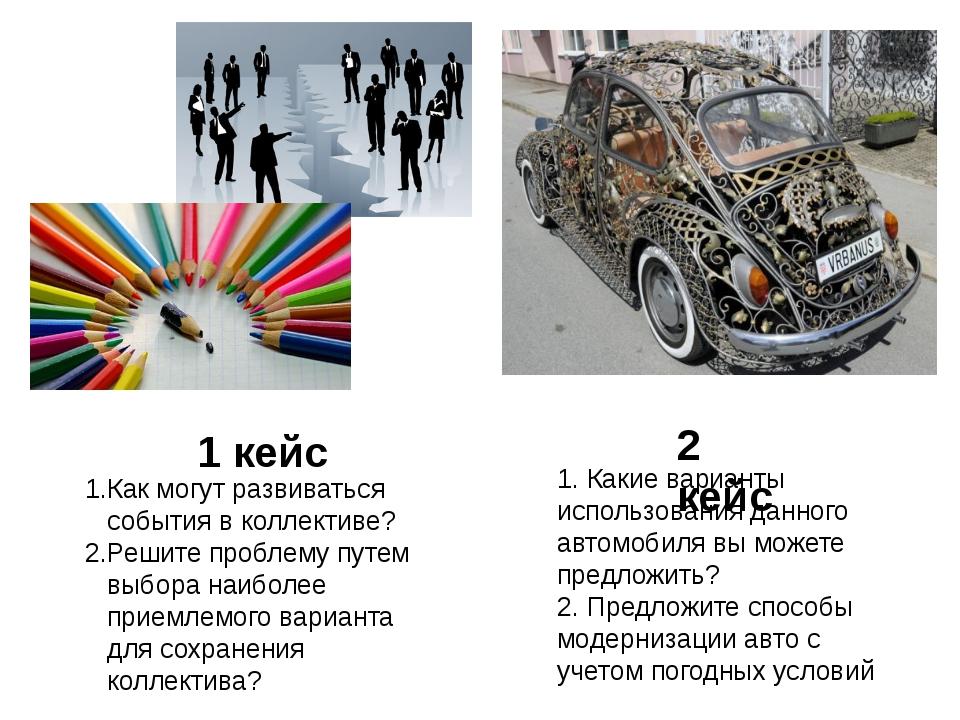 1. Какие варианты использования данного автомобиля вы можете предложить? 2....