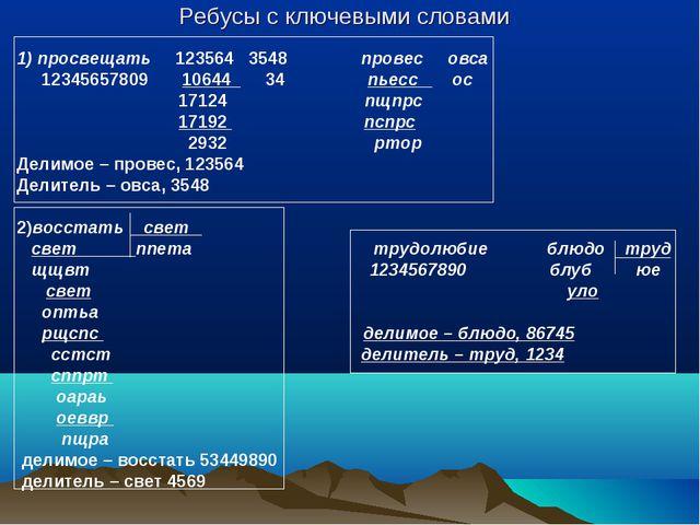 Ребусы с ключевыми словами 1) просвещать 123564 3548 провес овса 12345657809...