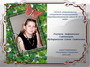 Учитель дефектолог 1 категории Мубаракшина Елена Семеновна город Нижнекамск Р