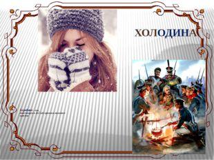Бородино - село, около которого в 1812 году произошло знаменитое сражение ХО