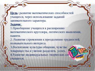 Цель: развитие математических способностей учащихся, через использование зада