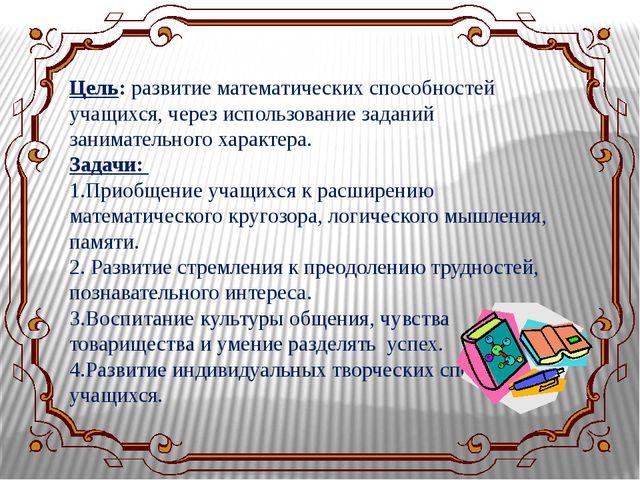 Цель: развитие математических способностей учащихся, через использование зада...