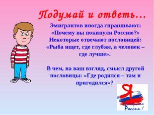 Подумай и ответь… Эмигрантов иногда спрашивают: «Почему вы покинули Россию?»