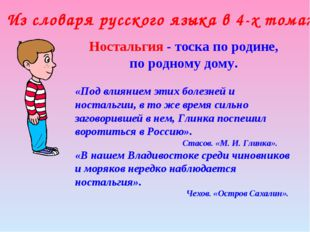 Из словаря русского языка в 4-х томах Ностальгия - тоска по родине, по родном