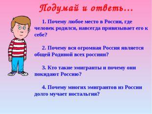 Подумай и ответь… 1. Почему любое место в России, где человек родился, навсег