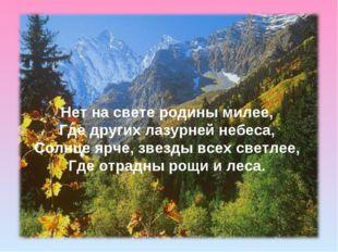 Нет на свете родины милее, Где других лазурней небеса, Солнце ярче, звезды вс