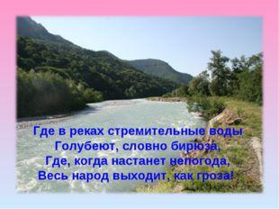 Где в реках стремительные воды Голубеют, словно бирюза, Где, когда настанет н