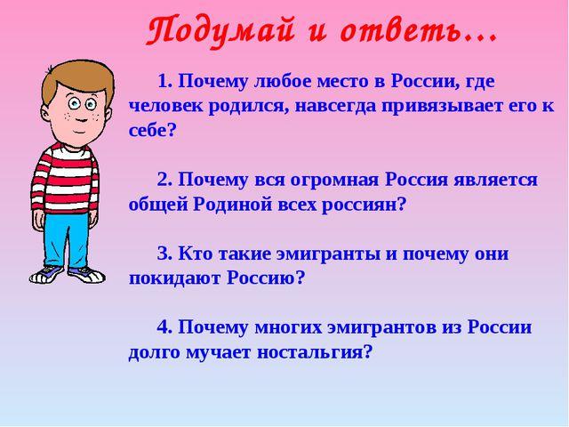 Подумай и ответь… 1. Почему любое место в России, где человек родился, навсег...