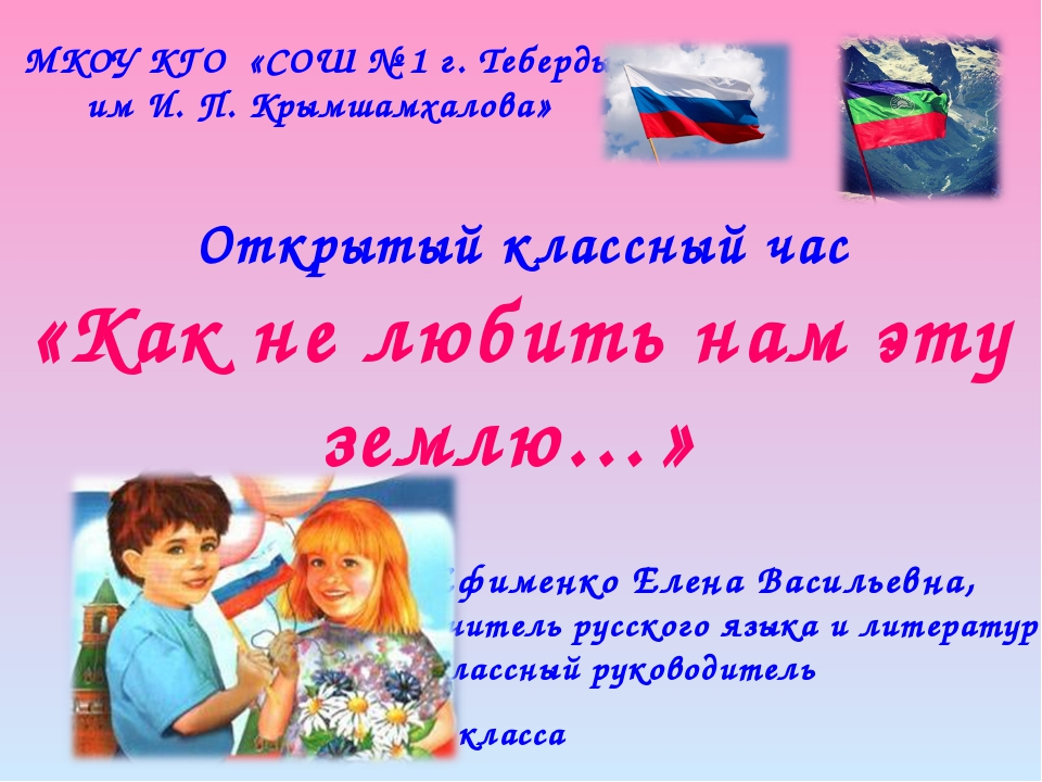 Открытый классный час «Как не любить нам эту землю…» Ефименко Елена Васильевн...