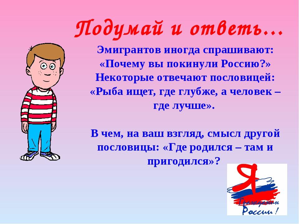 Подумай и ответь… Эмигрантов иногда спрашивают: «Почему вы покинули Россию?»...