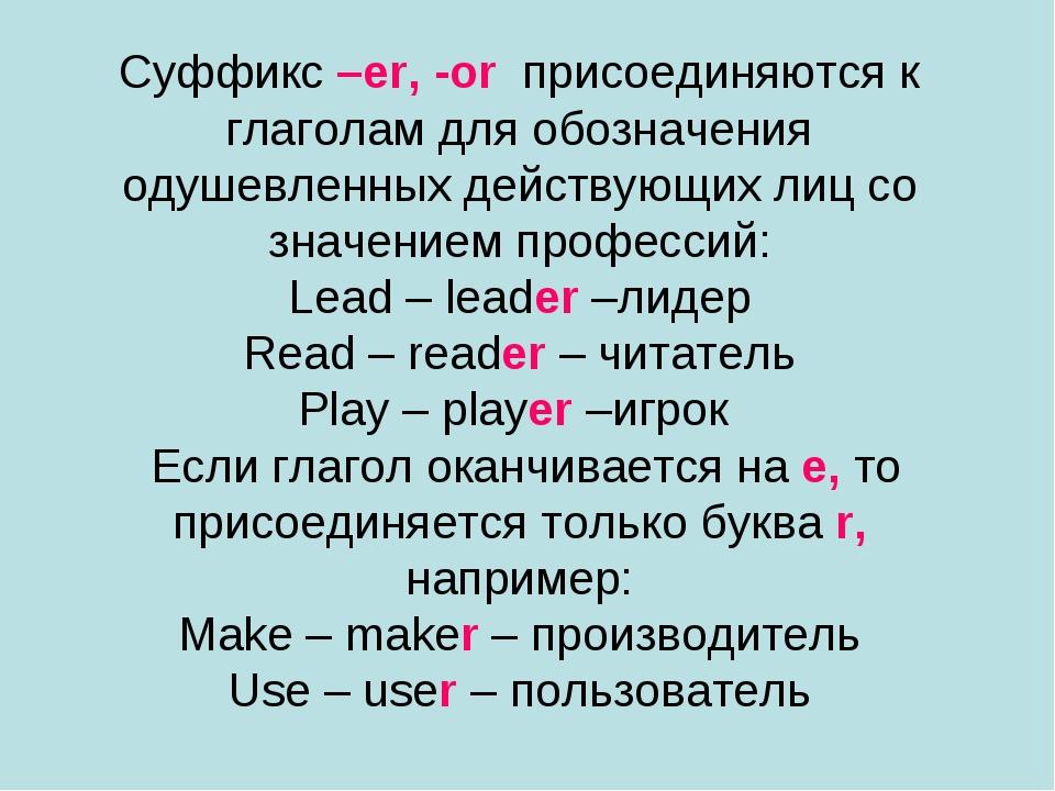 Суффикс –er, -or присоединяются к глаголам для обозначения одушевленных дейст...