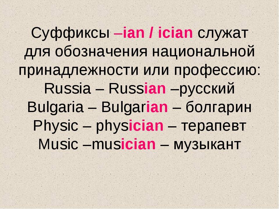 Суффиксы –ian / ician служат для обозначения национальной принадлежности или...