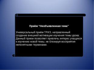 """Приём """"Необъявленная тема"""" Универсальный приём ТРИЗ, направленный создание вн"""