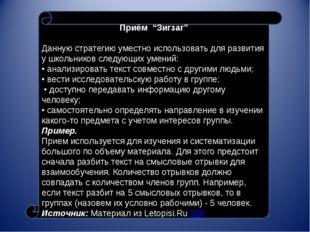 """Приём """"Зигзаг"""" Данную стратегию уместно использовать для развития у школьник"""
