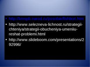 http://kmspb.narod.ru/posobie/fishbon.htm http://www.selezneva-lichnost.ru/st