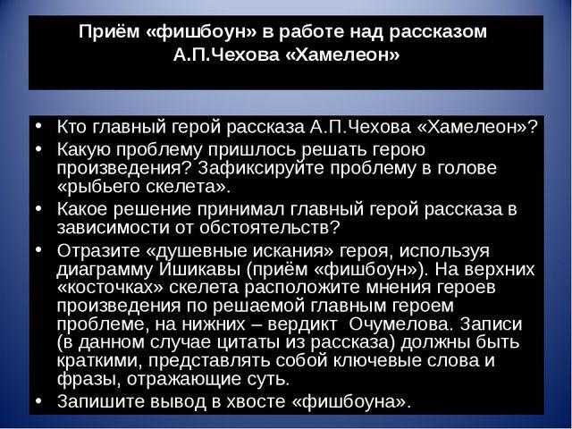 Приём «фишбоун» в работе над рассказом А.П.Чехова «Хамелеон» Кто главный геро...