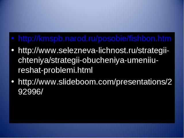 http://kmspb.narod.ru/posobie/fishbon.htm http://www.selezneva-lichnost.ru/st...