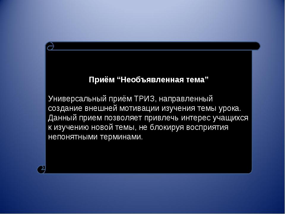 """Приём """"Необъявленная тема"""" Универсальный приём ТРИЗ, направленный создание вн..."""