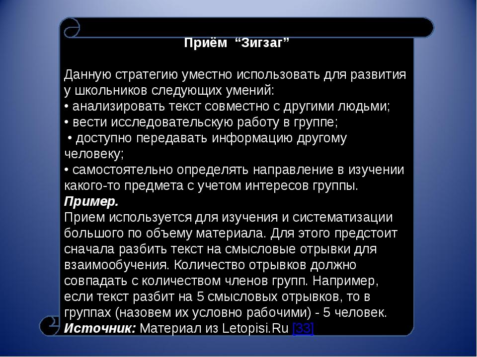 """Приём """"Зигзаг"""" Данную стратегию уместно использовать для развития у школьник..."""