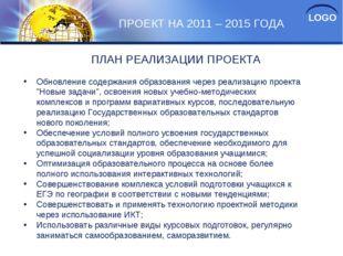 ПРОЕКТ НА 2011 – 2015 ГОДА Обновление содержания образования через реализацию