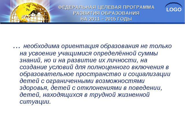 ФЕДЕРАЛЬНАЯ ЦЕЛЕВАЯ ПРОГРАММА РАЗВИТИЯ ОБРАЗОВАНИЯ НА 2011 – 2015 ГОДЫ … необ...