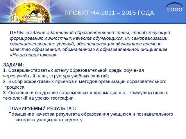 ПРОЕКТ НА 2011 – 2015 ГОДА ЦЕЛЬ: создание адаптивной образовательной среды, с...