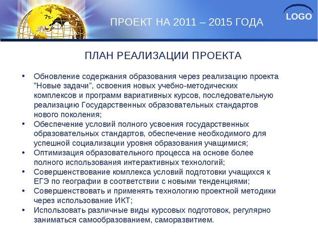 ПРОЕКТ НА 2011 – 2015 ГОДА Обновление содержания образования через реализацию...
