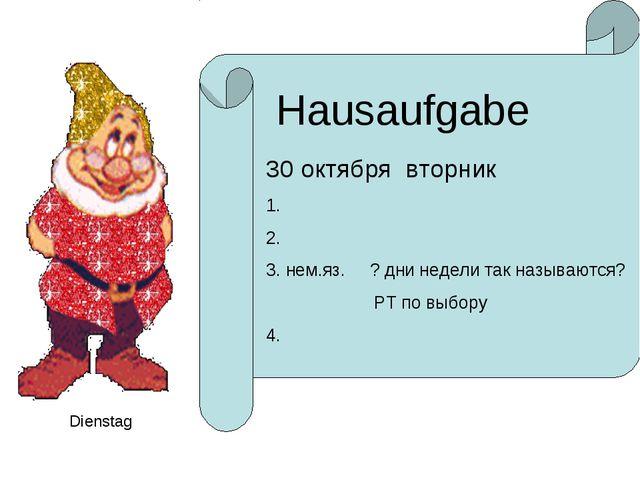 Hausaufgabe 30 октября вторник 1. 2. 3. нем.яз. ? дни недели так называются?...