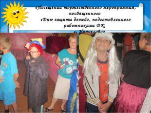 «Посещении торжественного мероприятия, посвященного «Дню защиты детей», подго