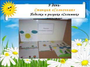 9 день- Станция «Солнечная» Поделки и рисунки «Солнышко лучистое»