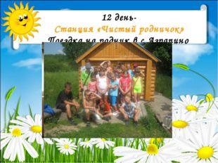 12 день- Станция «Чистый родничок» Поездка на родник в с.Азрапино