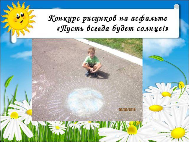 Конкурс рисунков на асфальте «Пусть всегда будет солнце!»