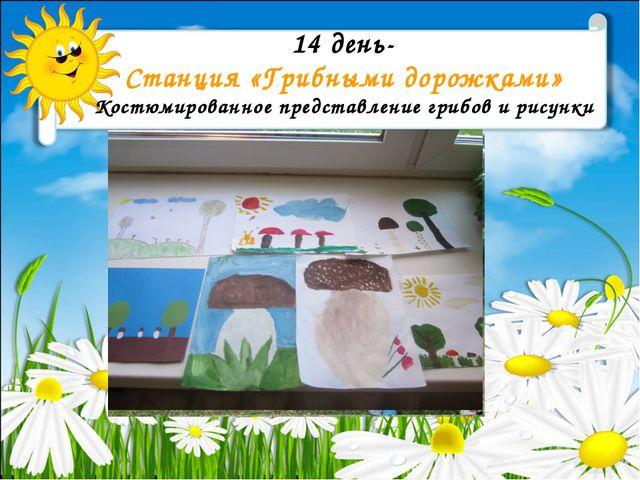 14 день- Станция «Грибными дорожками» Костюмированное представление грибов и...