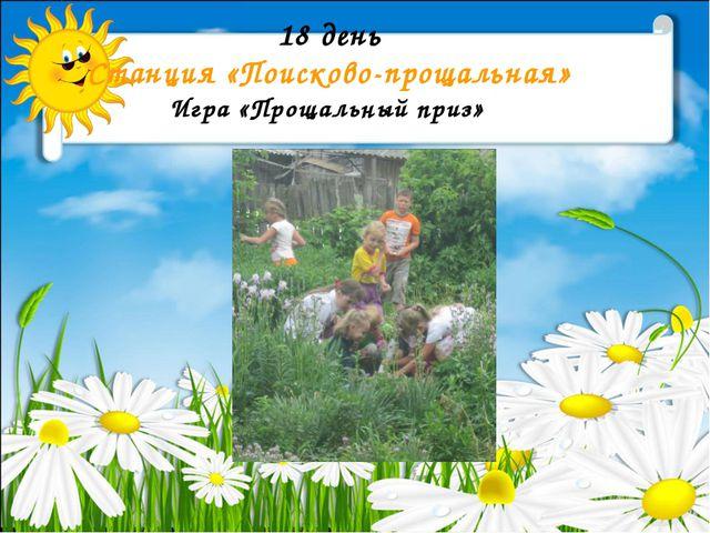 18 день Станция «Поисково-прощальная» Игра «Прощальный приз»