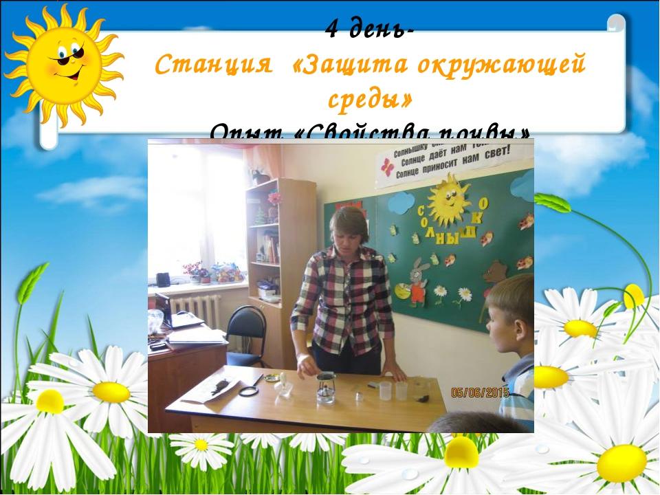 4 день- Станция «Защита окружающей среды» Опыт «Свойства почвы»