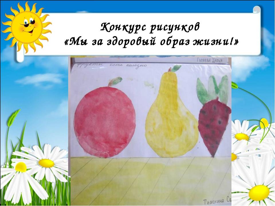 Конкурс рисунков «Мы за здоровый образ жизни!»