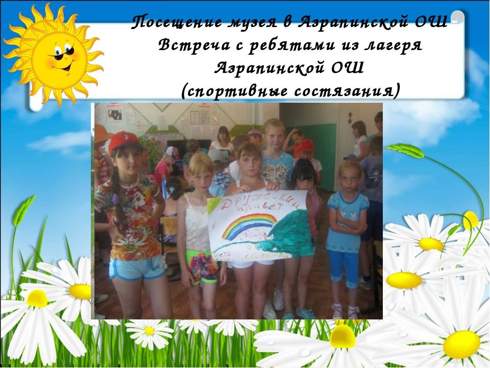 Посещение музея в Азрапинской ОШ Встреча с ребятами из лагеря Азрапинской ОШ...