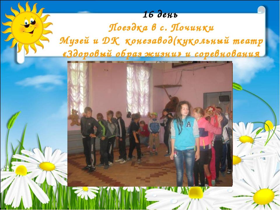 16 день Поездка в с. Починки Музей и ДК конезавод(кукольный театр «Здоровый о...