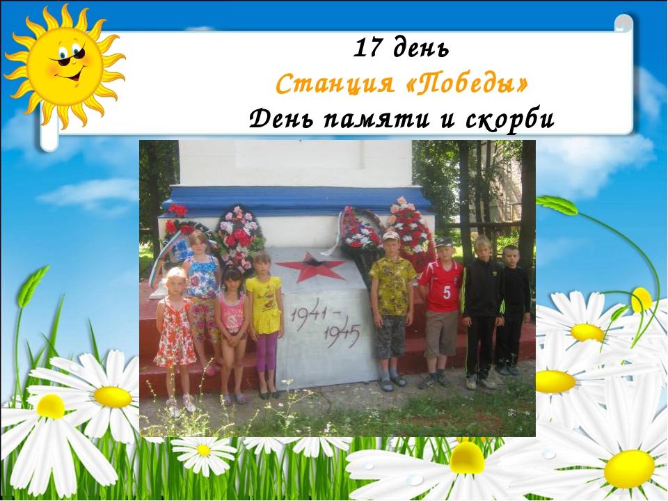 17 день Станция «Победы» День памяти и скорби