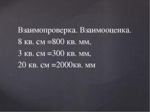 Взаимопроверка. Взаимооценка. 8 кв. см =800 кв. мм, 3 кв. см =300 кв. мм, 20