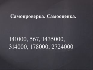 Самопроверка. Самооценка. 141000, 567, 1435000, 314000, 178000, 2724000