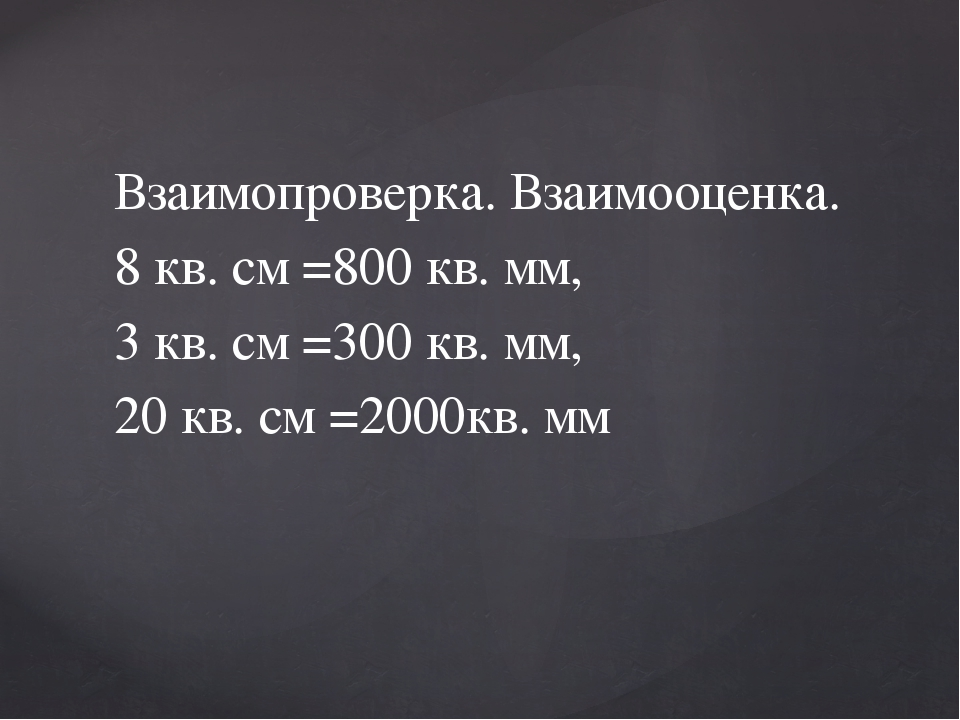 Взаимопроверка. Взаимооценка. 8 кв. см =800 кв. мм, 3 кв. см =300 кв. мм, 20...