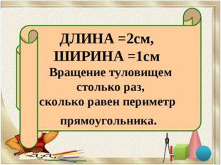 2 + 2 = 4 50 : 5 = 11 Р□ = а ∙ 4 1км = 100м 49 ч < 2 сут 48 : 6 = 8 1/2cм=2мм