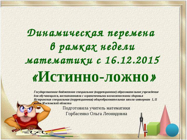 Динамическая перемена в рамках недели математики с 16.12.2015 «Истинно-ложно»...