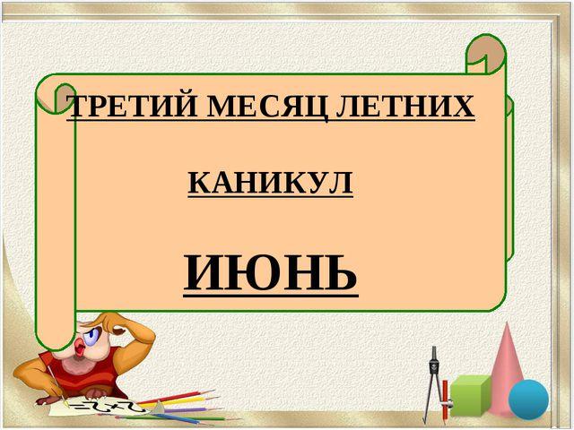 2 + 2 = 4 50 : 5 = 11 Р□ = а ∙ 4 1км = 100м 49 ч < 2 сут 48 : 6 = 8 1/2cм=2мм...