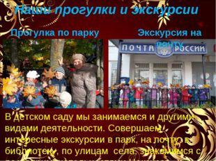 Наши прогулки и экскурсии Прогулка по парку Экскурсия на почту В детском сад
