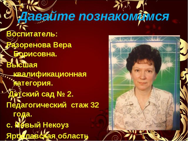 Давайте познакомимся Воспитатель: Разоренова Вера Борисовна. Высшая квалифика...