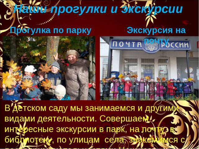 Наши прогулки и экскурсии Прогулка по парку Экскурсия на почту В детском сад...