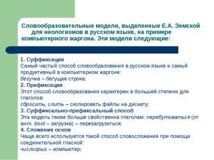 Словообразовательные модели, выделенные Е.А. Земской для неологизмов в русско