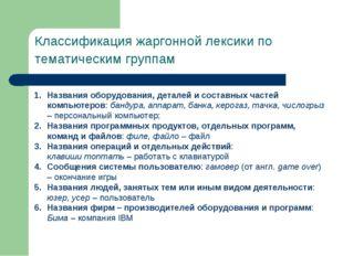 Классификация жаргонной лексики по тематическим группам Названия оборудования
